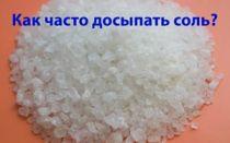 На сколько хватает соли в посудомоечной машине