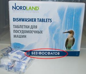 Таблетки без фосфатов
