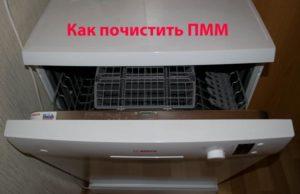 Как почистить ПММ Бош